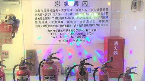 消防用設備の施工・同用品販売
