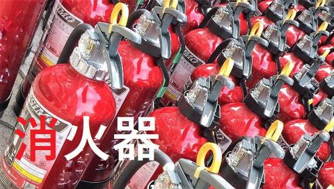 消火器の新品交換・廃棄はお任せください。