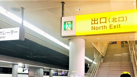 品川駅に到着 誘導灯 駅出口