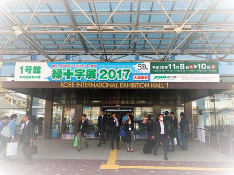 神戸国際展示場の1号館入口