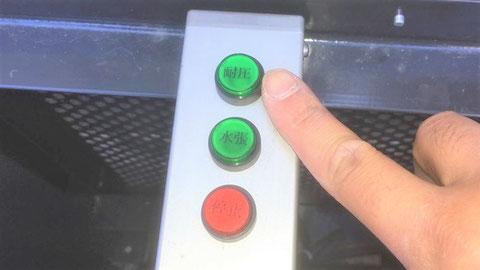 試験機の「耐圧」ボタンで送水開始