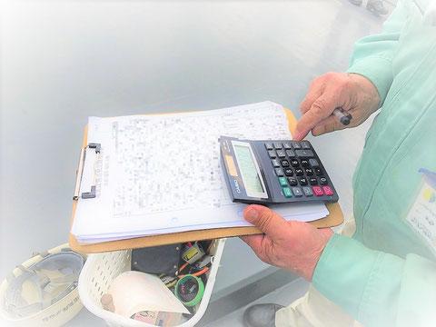 発電設備の点検項目も報告書