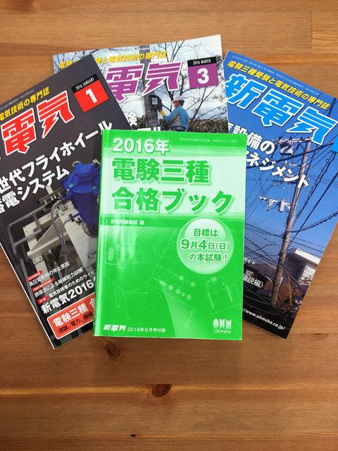 """""""電験三種合格ブック"""""""