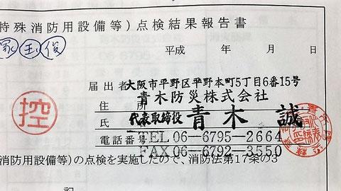"""法人様における点検結果報告書""""署名・捺印""""見本"""
