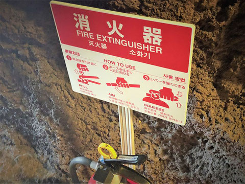 多言語標示された消火器使用方法
