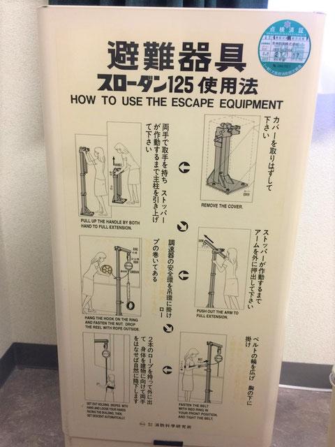 緩降機外箱に使用方法