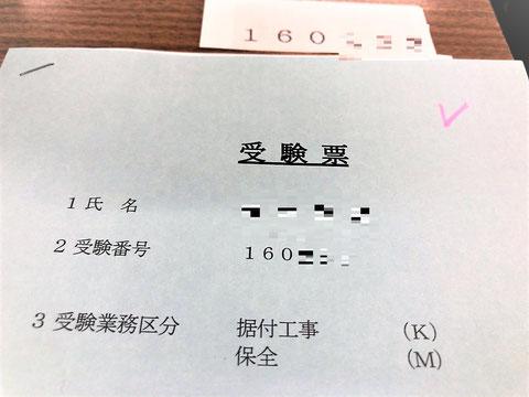自家用発電設備専門技術者の受験票
