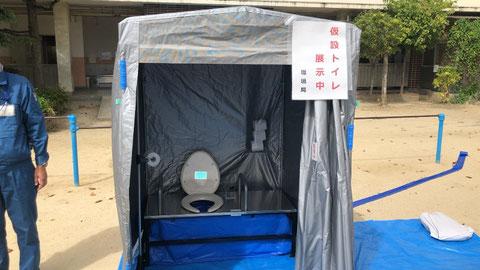 「仮設トイレ 展示中」 防災訓練