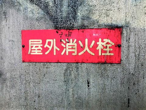 [屋外消火栓]の標識