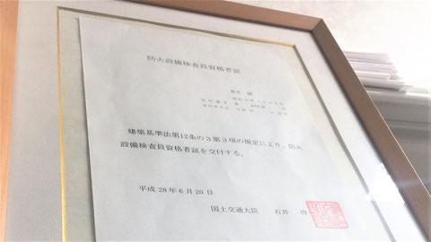 青木防災に掲示してある防火設備検査員資格者証