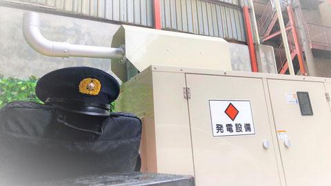 消防検査時に自家発電設備も確認