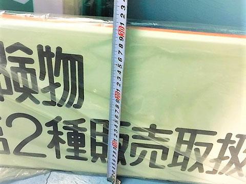標識のタテは0.3m以上