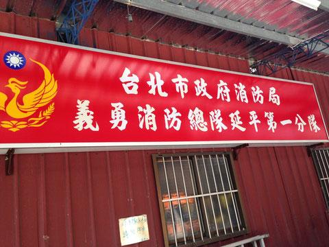 台北市政府消防局