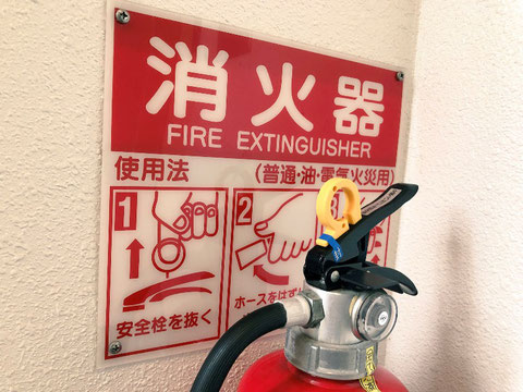 アパート共用部分に設置されている消火器