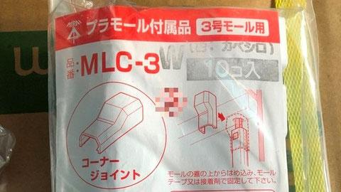 """電線モール継手 """"コーナージョイント"""""""