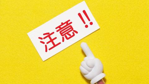 郵送で点検報告書を提出する際は要注意