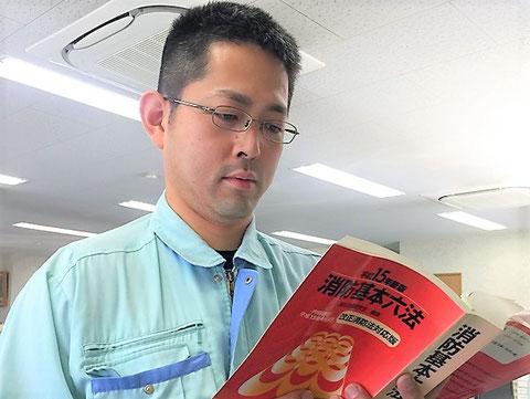 消防基本六法を読む松本リーダー