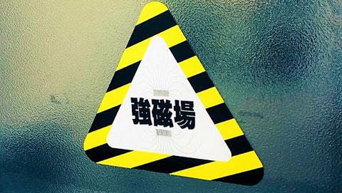 """""""強磁場""""環境の部屋は要注意 消火器"""