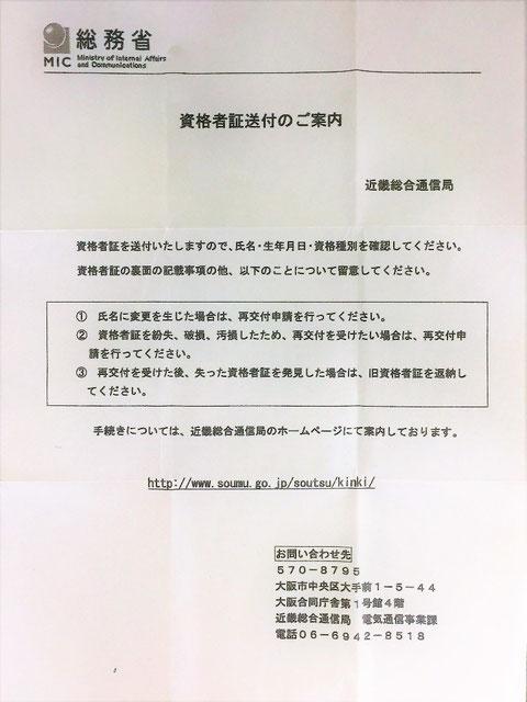 工事担当者資格者証についての文書