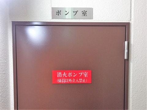 消火ポンプ室内には、消防ポンプ