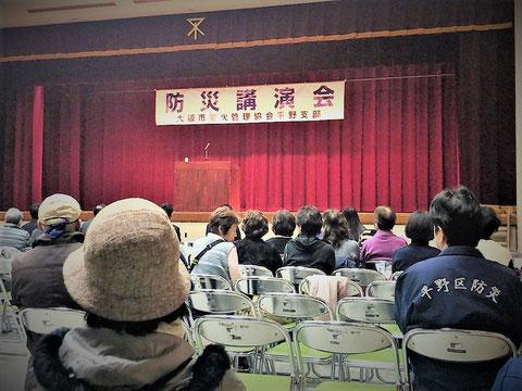 防災講演会@平野区民ホール