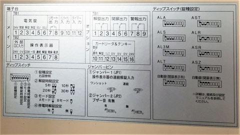 電気錠制御盤の端子台等説明