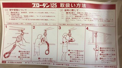 緩降機の取扱い方法