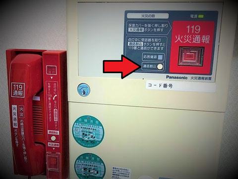 火災通報装置本体の通話割込