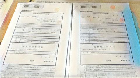 ①道路使用許可申請書(2通)