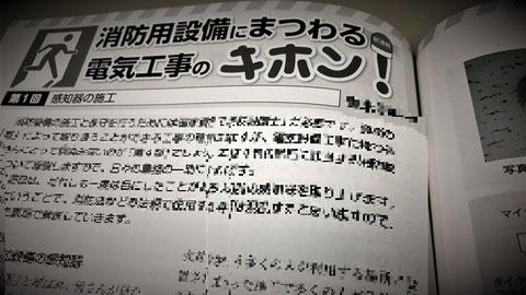 """""""消防用設備にまつわる""""電気工事のキホン!"""