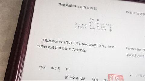 青木防災に掲示してある建築設備検査員資格者証