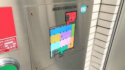 連結散水設備の警戒区域図