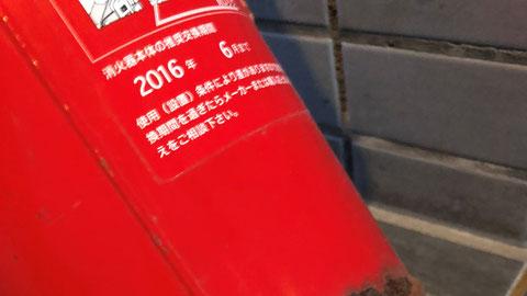 消火器本体にも推奨交換期限の記載