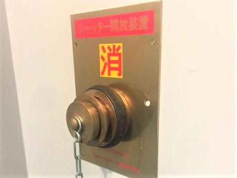 水圧シャッター開放装置