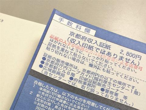 """試験地の""""収入証紙""""を貼るよう記載"""