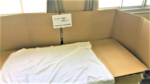 段ボールで作られた仮設ベッド 防災