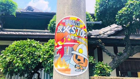 八尾市中にある「放火STOP」の看板