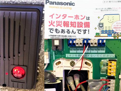 インターホンが火災報知設備の受信機の役割