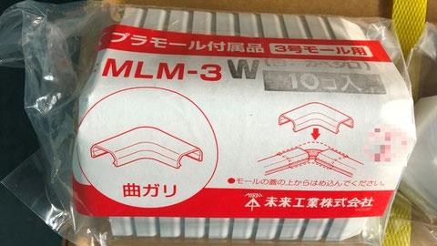"""電線モール継手 """"曲ガリ"""""""