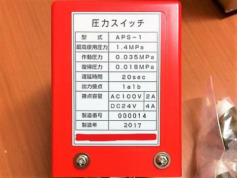 圧力スイッチに記載された作動圧力等の情報