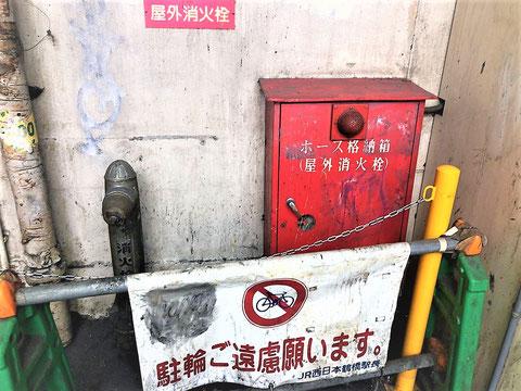 レトロな消防用設備のエリア