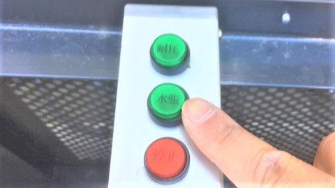 耐圧試験機の「水張」ボタンで水張を開始