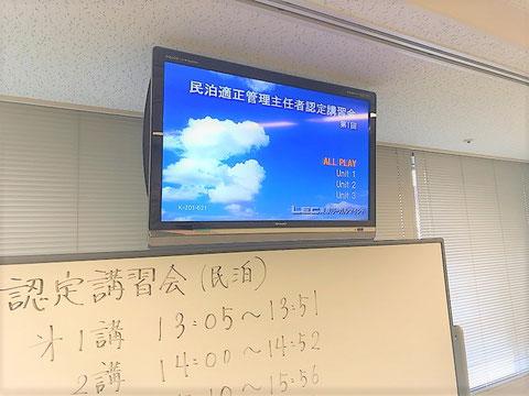 民泊適正管理主任者 32型位のテレビ映像