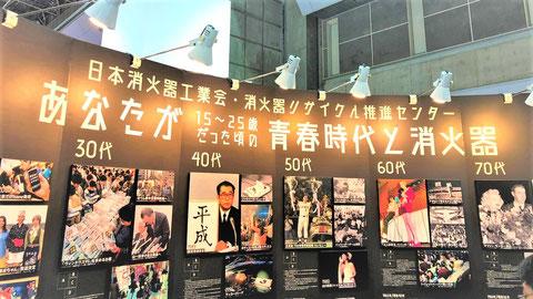 """""""青春時代と消火器""""の年表"""