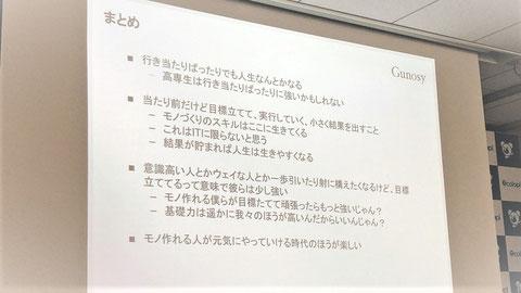 関さんの発表まとめには高専生への真心