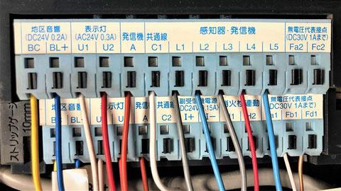 電線を端子台に接続 自動火災報知設備