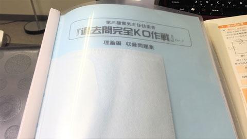 不動先生の過去問&DVD教材