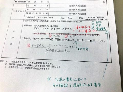 富田林市は火通音声内容が大阪市内と違う‥!