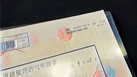 支払額と日付が入った申請書表紙