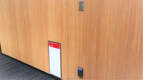 壁面埋込消火器BOXと排煙起動スイッチ